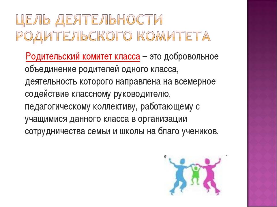 Родительский комитет класса – это добровольное объединение родителей одного...