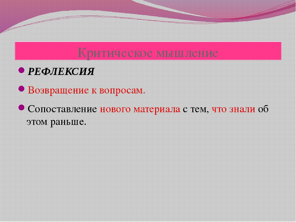 РЕФЛЕКСИЯ Возвращение к вопросам. Сопоставление нового материала с тем, что з...