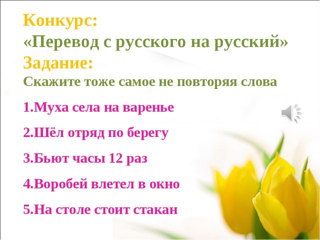 Конкурс: «Перевод с русского на русский» Задание: Скажите тоже самое не повто...