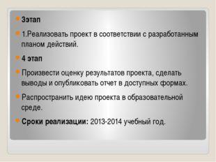 3этап 1.Реализовать проект в соответствии с разработанным планом действий. 4