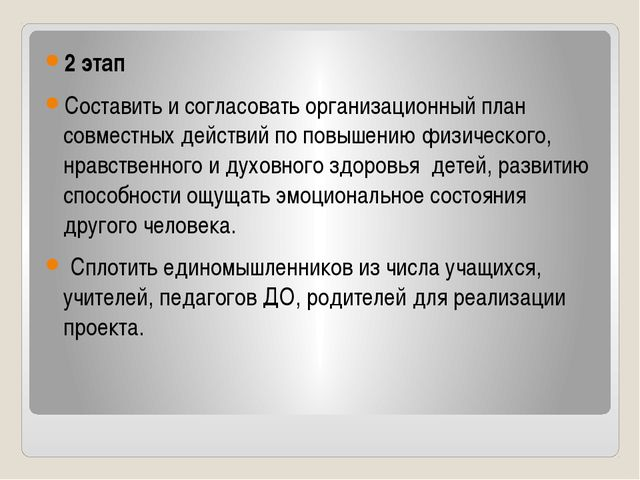 2 этап Составить и согласовать организационный план совместных действий по по...