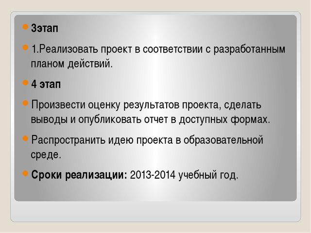 3этап 1.Реализовать проект в соответствии с разработанным планом действий. 4...
