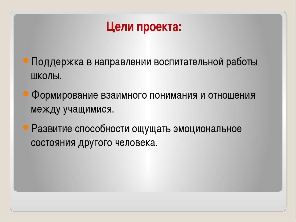 Цели проекта: Поддержка в направлении воспитательной работы школы. Формирован...