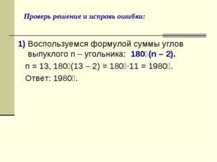 Проверь решение и исправь ошибки: 1) Воспользуемся формулой суммы углов выпук