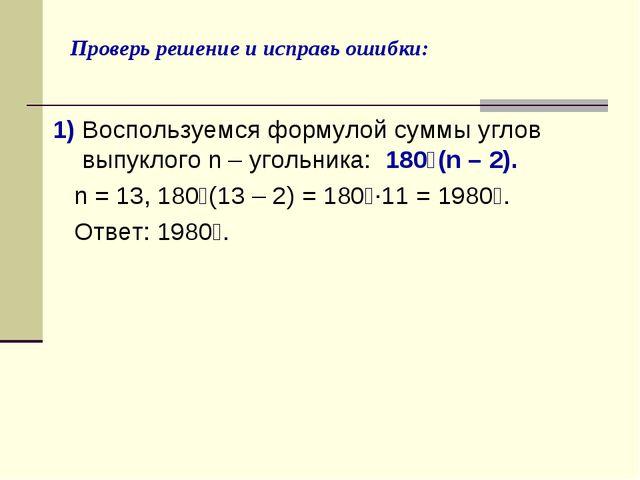 Проверь решение и исправь ошибки: 1) Воспользуемся формулой суммы углов выпук...