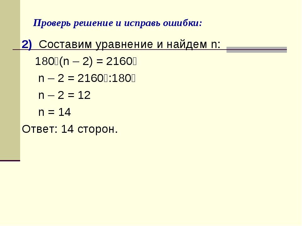 Проверь решение и исправь ошибки: 2) Составим уравнение и найдем n: 180⁰(n –...