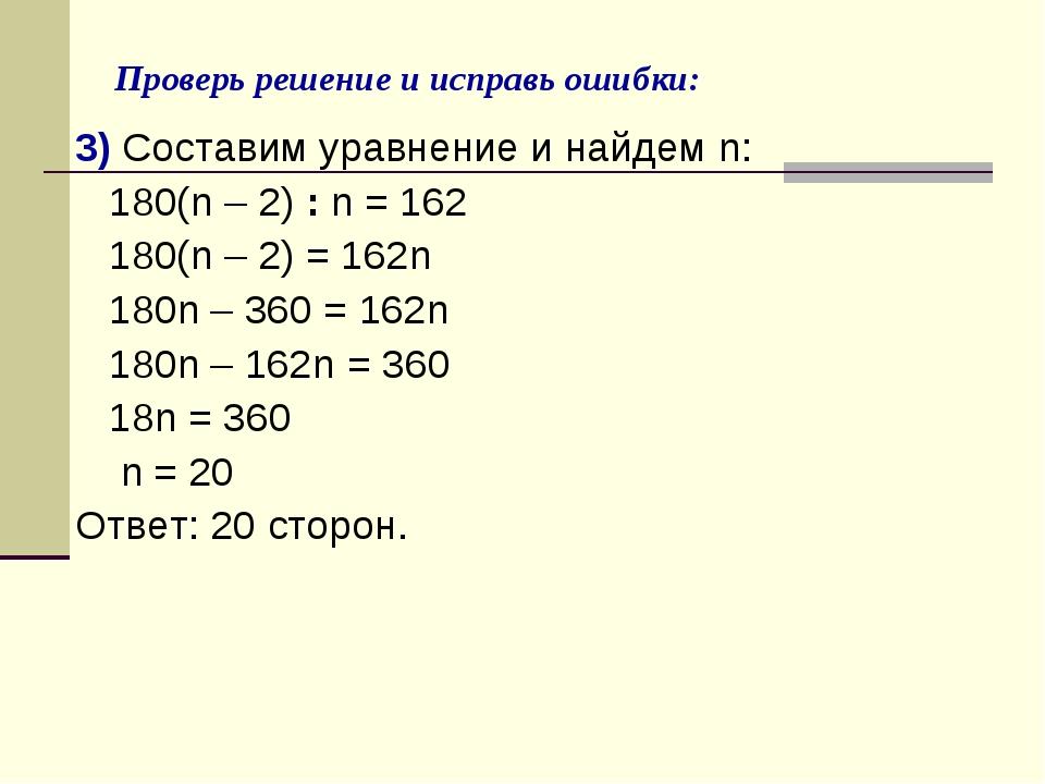 Проверь решение и исправь ошибки: 3) Составим уравнение и найдем n: 180(n – 2...