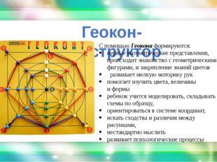 Геокон-конструктор С помощью Геокона формируются: первые математические пред