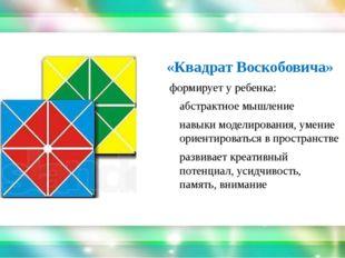 «Квадрат Воскобовича» формирует уребенка: абстрактное мышление навыки модел