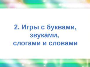 2. Игры с буквами, звуками, слогами и словами