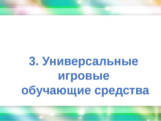 3. Универсальные игровые обучающие средства