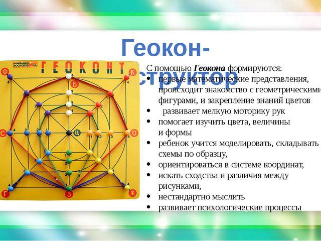 Геокон-конструктор С помощью Геокона формируются: первые математические пред...