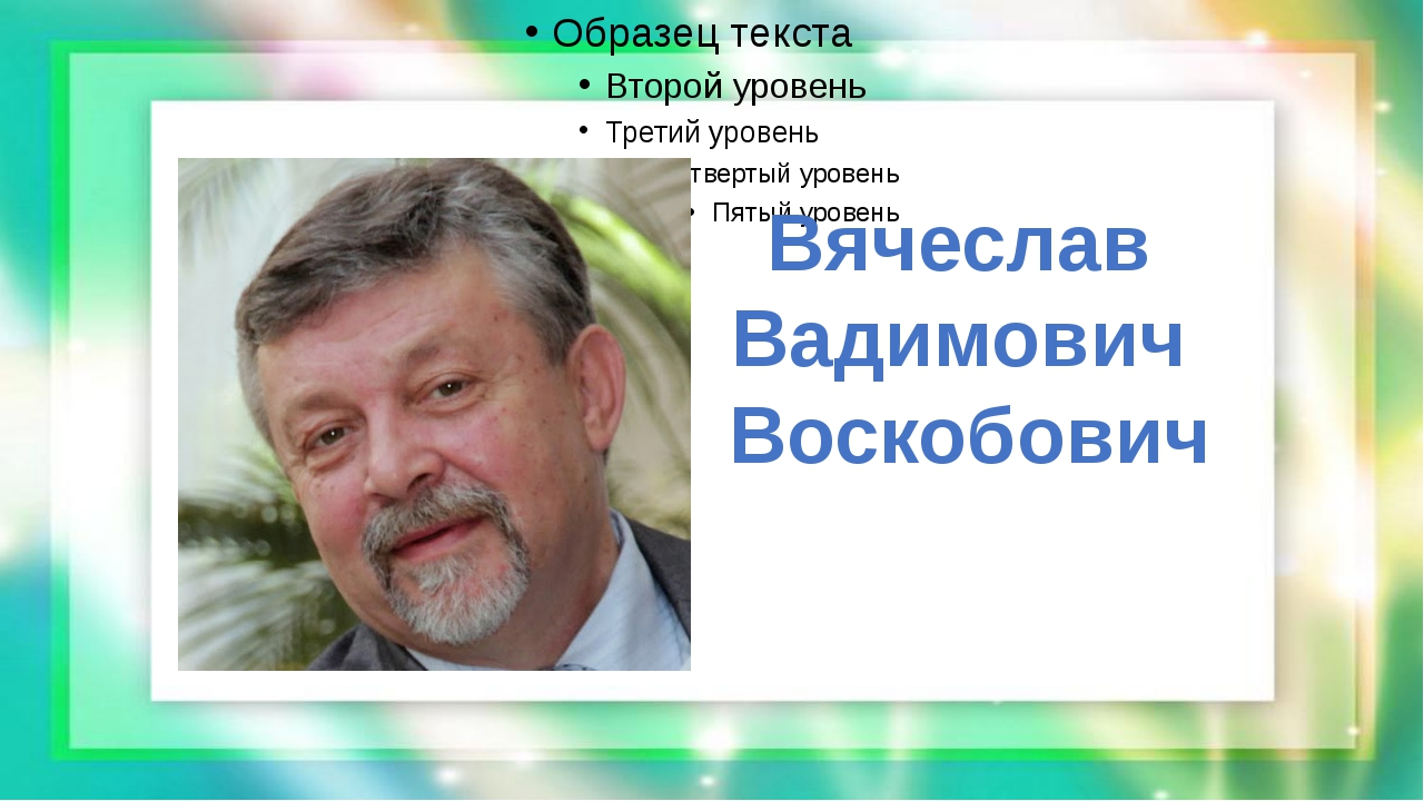 Вячеслав Вадимович Воскобович