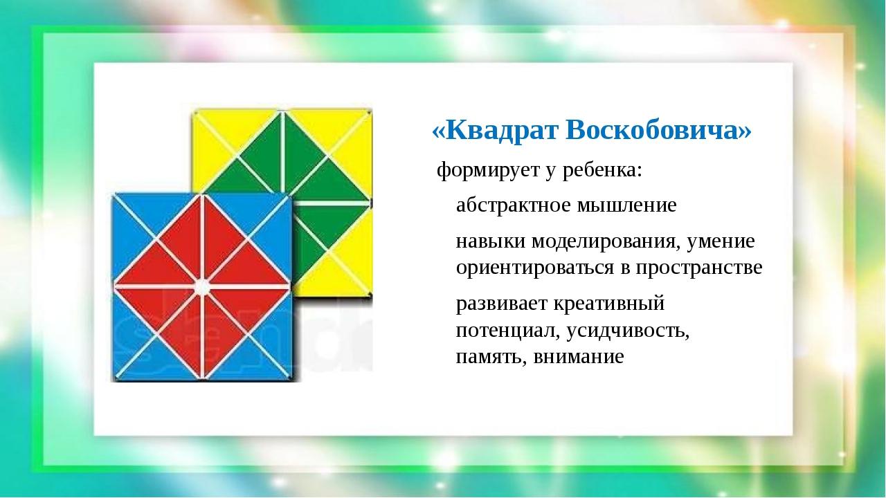 «Квадрат Воскобовича» формирует уребенка: абстрактное мышление навыки модел...
