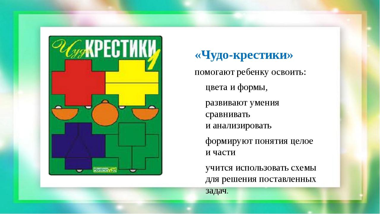 «Чудо-крестики» помогают ребенку освоить: цвета иформы, развивают умения ср...