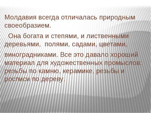 Молдавия всегда отличалась природным своеобразием. Она богата и степями, и л...