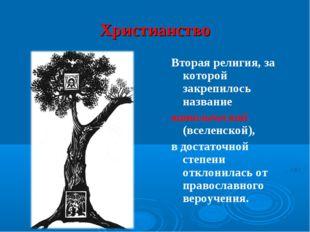 Христианство Вторая религия, за которой закрепилось название католической (вс