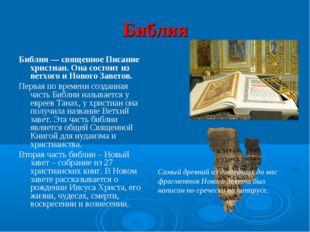 Библия Библия— священное Писание христиан. Она состоит из ветхого и Нового З