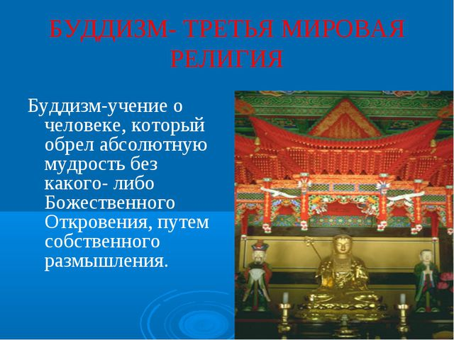 БУДДИЗМ- ТРЕТЬЯ МИРОВАЯ РЕЛИГИЯ Буддизм-учение о человеке, который обрел абсо...