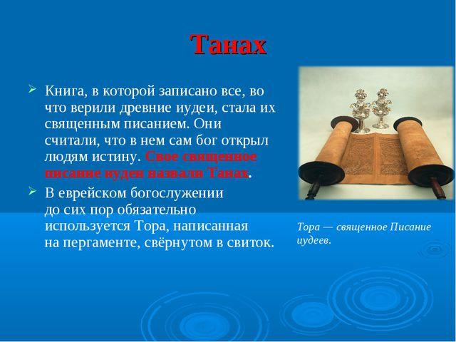 Танах Книга, в которой записано все, во что верили древние иудеи, стала их св...