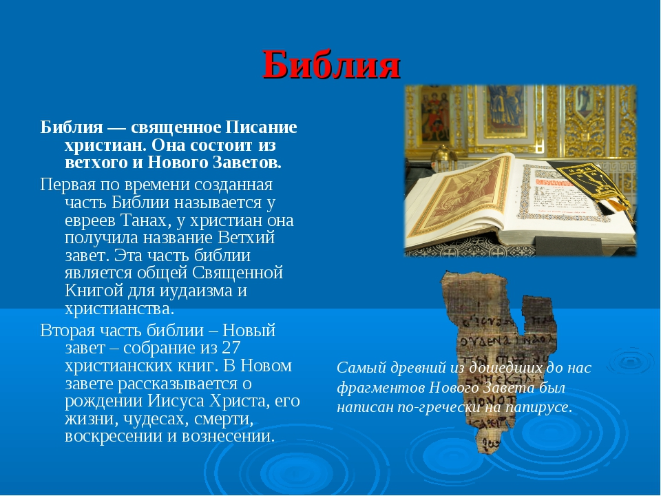 Библия Библия— священное Писание христиан. Она состоит из ветхого и Нового З...
