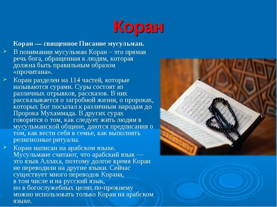 Коран Коран— священное Писание мусульман. В понимании мусульман Коран – это...