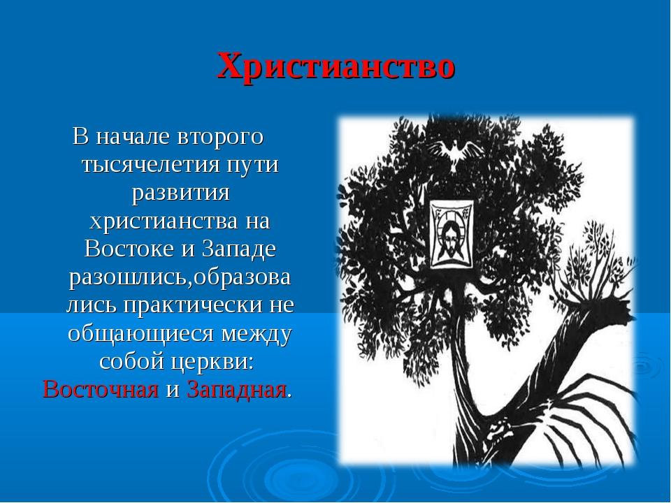 Христианство В начале второго тысячелетия пути развития христианства на Восто...