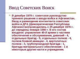 Ввод Советских Воиск В декабре 1979 г. советское руководство приняло решение