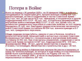 Потери в Войне Всего за период с 25 декабря 1979 г. по 15 февраля 1989 г. в в