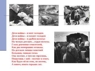 Дети войны – и веет холодом. Дети войны – и пахнет голодом Дети войны – и дыб