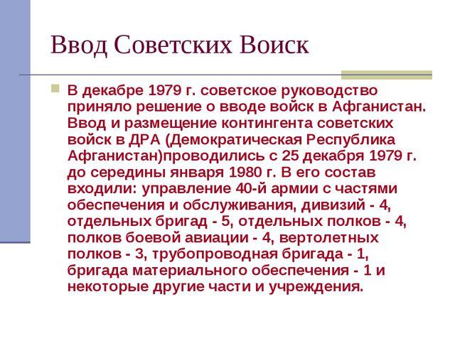Ввод Советских Воиск В декабре 1979 г. советское руководство приняло решение...