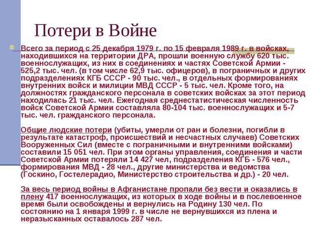 Потери в Войне Всего за период с 25 декабря 1979 г. по 15 февраля 1989 г. в в...