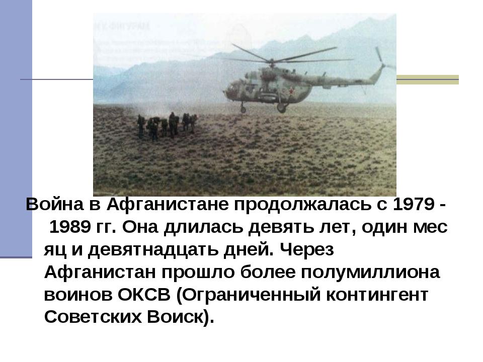 ВойнавАфганистанепродолжаласьс1979-1989гг.Онадлиласьд...