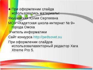 При оформлении слайда использовались материалы: Якушевская Юлия Сергеевна МОУ