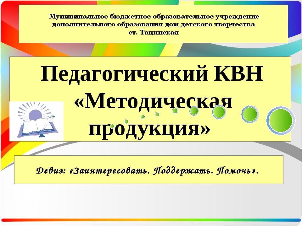 Педагогический КВН «Методическая продукция» Муниципальное бюджетное образова...