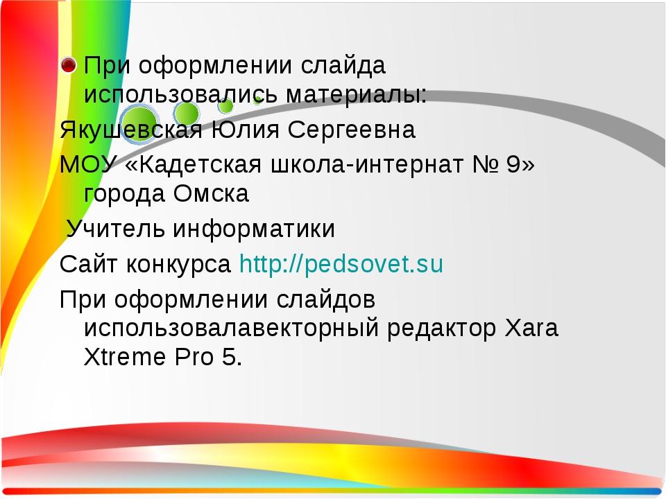 При оформлении слайда использовались материалы: Якушевская Юлия Сергеевна МОУ...