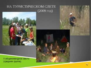 НА ТУРИСТИЧЕСКОМ СЛЕТЕ (2009 ГОД) II общекомандное место (средняя группа)