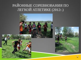 РАЙОННЫЕ СОРЕВНОВАНИЯ ПО ЛЕГКОЙ АТЛЕТИКЕ (2012Г.)