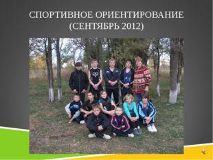 СПОРТИВНОЕ ОРИЕНТИРОВАНИЕ (СЕНТЯБРЬ 2012)
