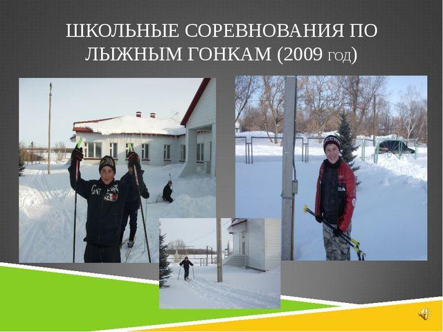 ШКОЛЬНЫЕ СОРЕВНОВАНИЯ ПО ЛЫЖНЫМ ГОНКАМ (2009 ГОД)
