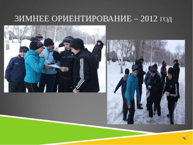 ЗИМНЕЕ ОРИЕНТИРОВАНИЕ – 2012 ГОД