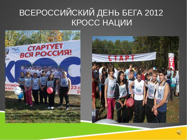ВСЕРОССИЙСКИЙ ДЕНЬ БЕГА 2012 КРОСС НАЦИИ