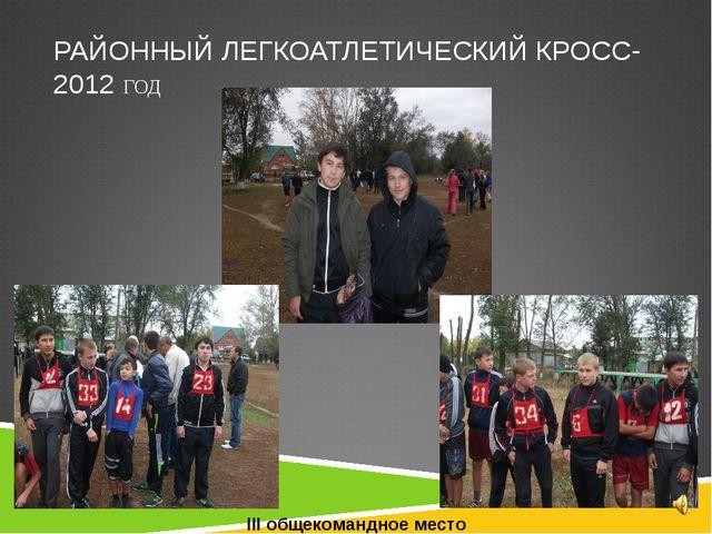 РАЙОННЫЙ ЛЕГКОАТЛЕТИЧЕСКИЙ КРОСС- 2012 ГОД III общекомандное место