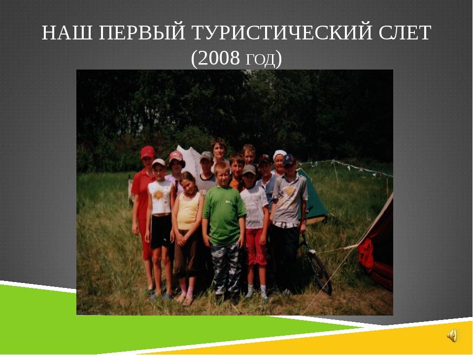 НАШ ПЕРВЫЙ ТУРИСТИЧЕСКИЙ СЛЕТ (2008 ГОД)