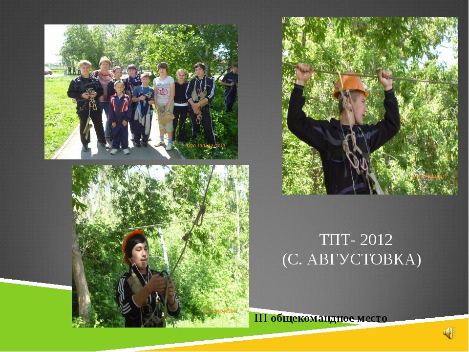 ТПТ- 2012 (С. АВГУСТОВКА) III общекомандное место