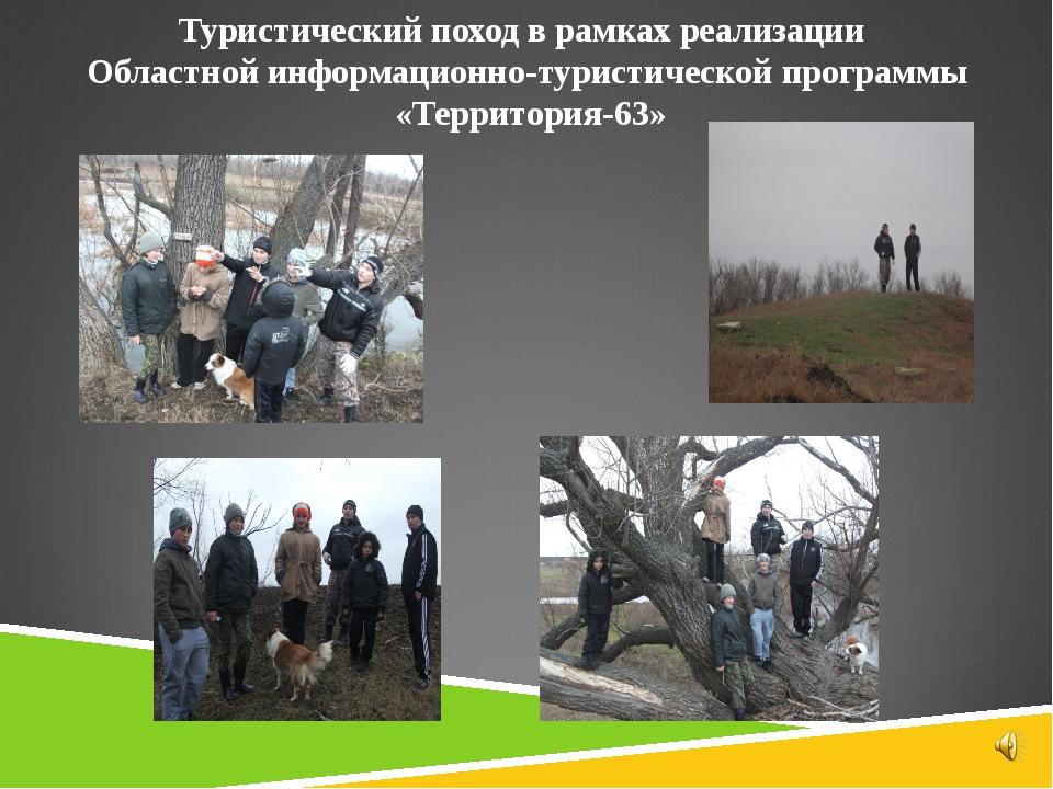 Туристический поход в рамках реализации Областной информационно-туристической...