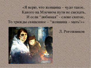 «Я верю, что женщина – чудо такое, Какого на Млечном пути не сыскать, И если