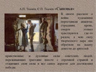 А.П. Ткачёв, С.П. Ткачёв «Сыновья» В своем рассказе о войне художники переста