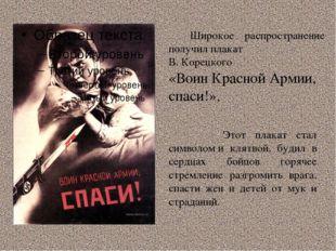 Широкое распространение получил плакат В. Корецкого «Воин Красной Армии, сп