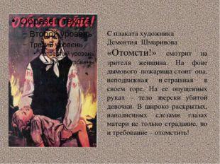 С плаката художника Дементия Шмаринова «Отомсти!» смотрит на зрителя женщина.